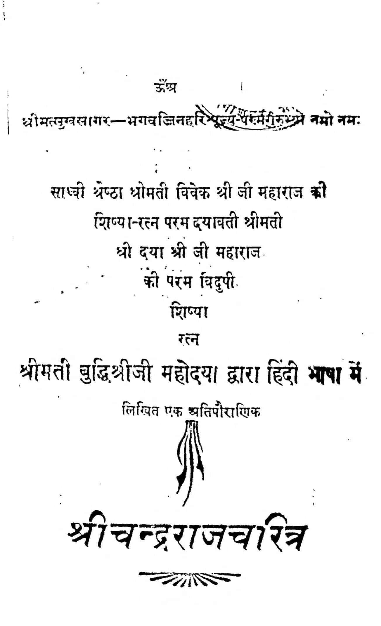 Shree Chandrarajcharitra by श्रीबुद्धिजी - Shreebuddhi Ji