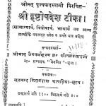 Shree Ishtopdesh Teeka by शीतल प्रसाद - Sheetal Prasad