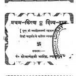 Shree Jaeahir Kirnawali by शोभाचन्द्र भारिल्ल - Shobhachandra Bharill