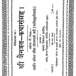 Shree Jainvrat-kathasangrah by दीपचन्द्र जी वर्णी - Deepachandra Ji Varni