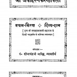 Shree Jawaharlal Krishnawali by शोभाचन्द्रजी भारिल्ल - Shobhachandraji Bharill