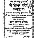 Shree Jeewandhar Charitra  by मूलचंद किसनदास कपाडिया -Moolchand Kisandas Kapadiya