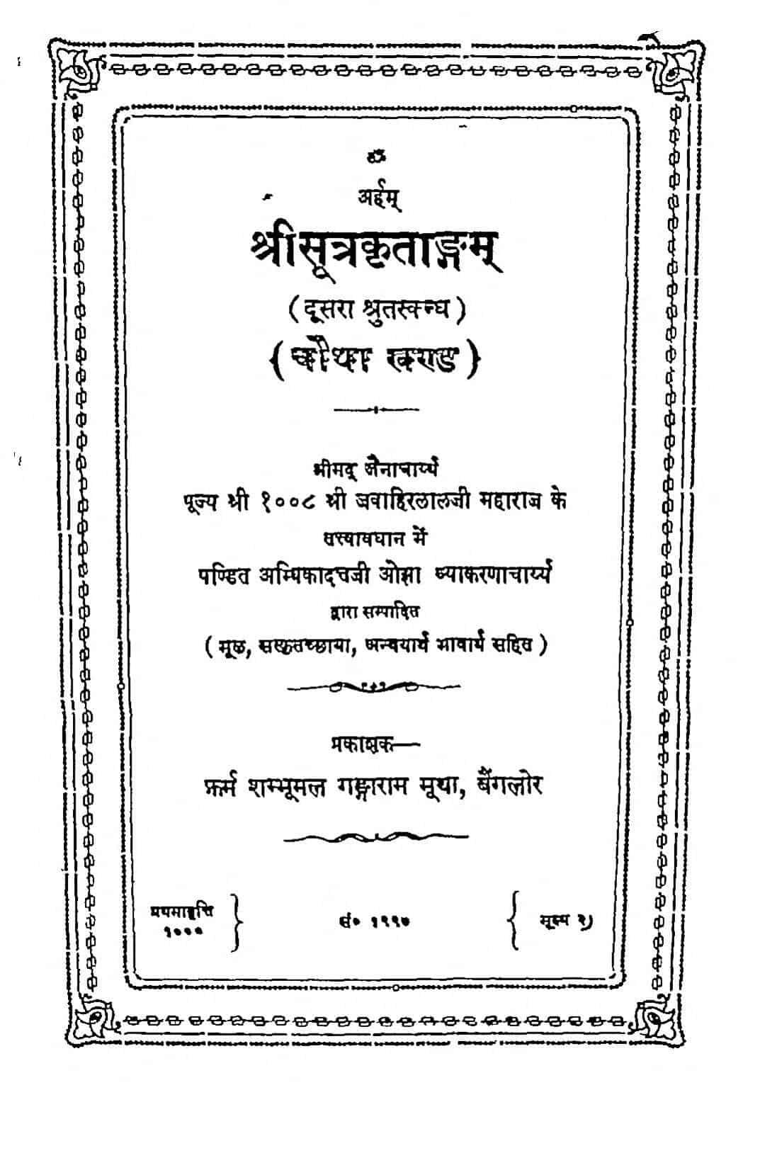 Shree Kritaadam by जवाहिरलाल जी महाराज - Jawahirlal Ji Maharaj