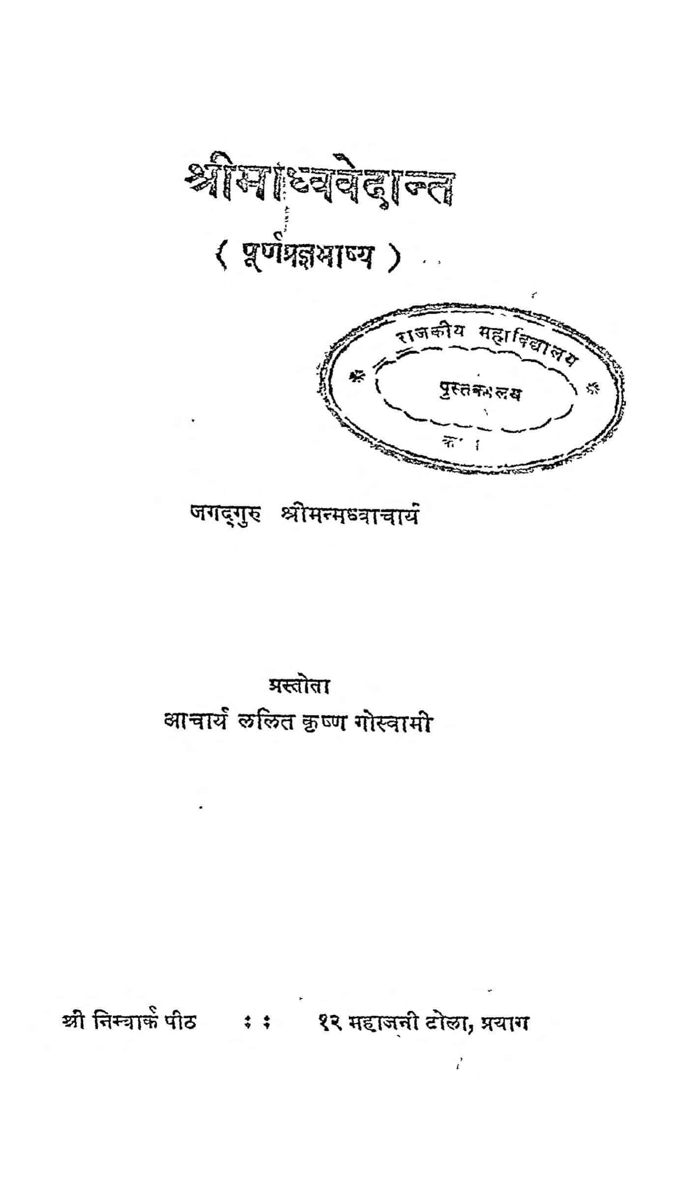 Book Image : श्रीमाध्ववेदान्त - Shree Madhav Vedant