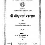 Shree Mokshmarg Prakashak by मगन लाल जैन - Maganlal Jain