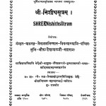 Shree Nishithsutram by मुनि श्री कन्हैयालालजी - Muni Shree Kanhaiyalalji