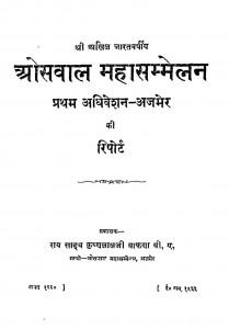 Shree Oswal Maha Sammelan  by कृष्णलाल शर्मा - Krishnalal Sharma