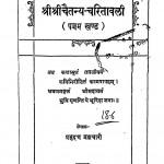 Shree Shree Chaitanya Charitavali Khand 5  by श्री प्रभुदत्त ब्रह्मचारी - Shri Prabhudutt Brahmachari
