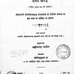 Shree Shree Sadguru Sangh by महामहोपाध्याय डॉ. श्री गोपीनाथ कविराज - Mahamahopadhyaya Dr. Shri Gopinath Kavirajलल्लिप्रसाद पाण्डेय - Lalliprasad Pandey