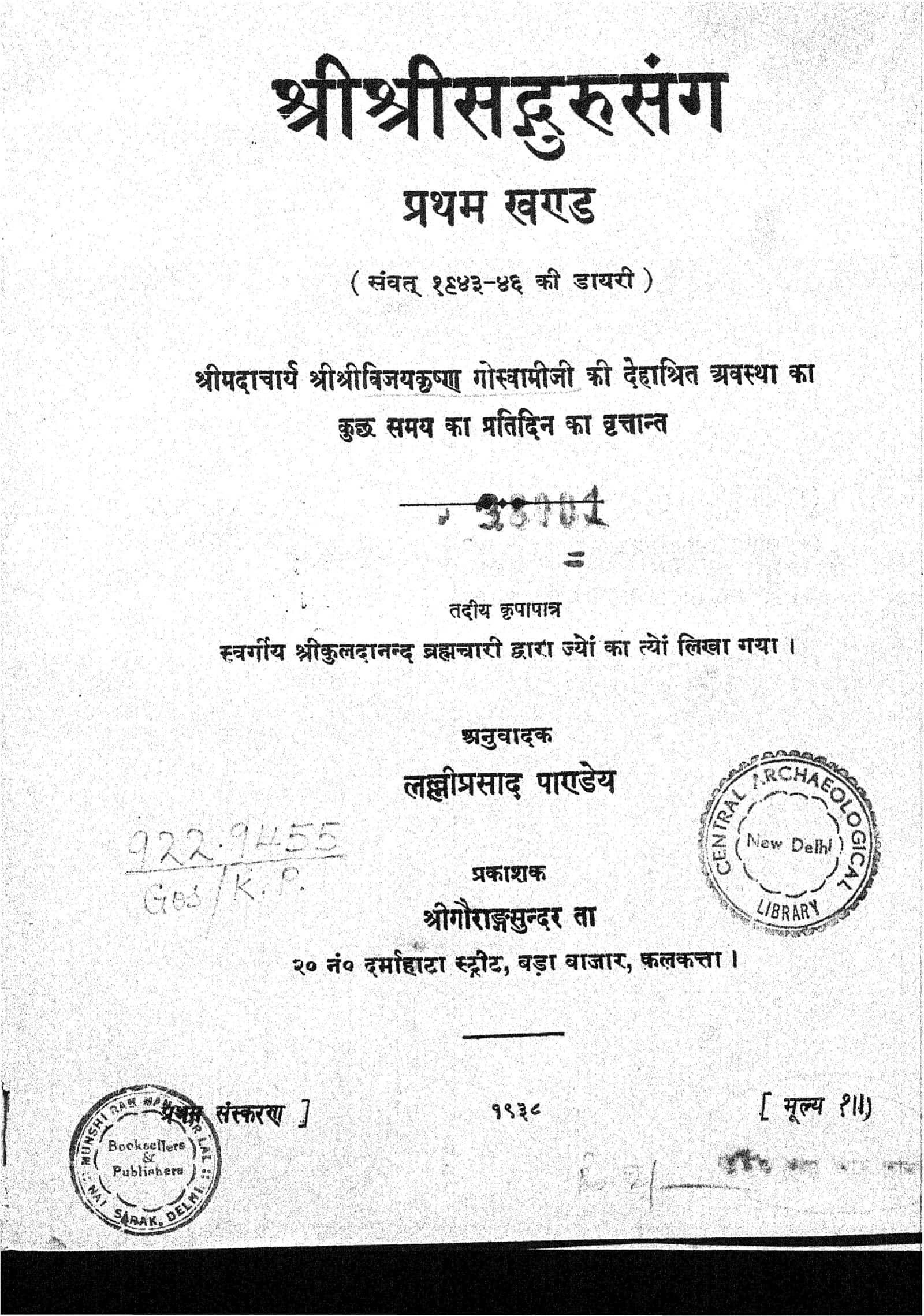 Book Image : श्री श्री सद्गुरुसंग - Shree Shree Sadguru Sangh