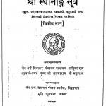 Shree Sthaanaag Sutra Bhaag 2 by महामुनिराज श्रीआत्मारामजी - Mahamuniraj Shree Aatmaramji