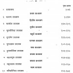 Shree Upasakdashaag Sutra Sanketik by महामुनिराज श्रीआत्मारामजी - Mahamuniraj Shree Aatmaramji
