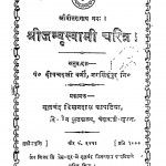 Shreejambuswami Charitra by दीपचन्द्र जी वर्णी - Deepachandra Ji Varni