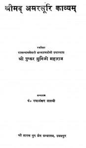 Shreemad Amarsuri Kavyam by श्री पुष्कर मुनि जी महाराज - Shri Pushkar Muni Maharaj