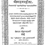 Shreemad Bhagwat Geeta  by खेमराज श्री कृष्णदास - Khemraj Shri Krishnadas