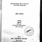 Shreemad Bhagwat Puran Ka Bhaugolik Vivechan by रामलोटन त्रिपाठी - Ramlotan Tripathi