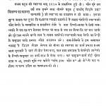 Shreemadbhagwadgeetan by नारायण स्वामी - Narayan Swami