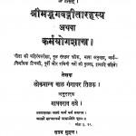 Shreemadbhagwatgeetarahsya Athwa Karmyogshastr by बाल गंगाधर तिलक - Bal Gangadhar Tilak