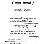 Shreemadramarsamrat by पं. किशोरीलाल गोस्वामी - Pt. Kishorilal Goswami