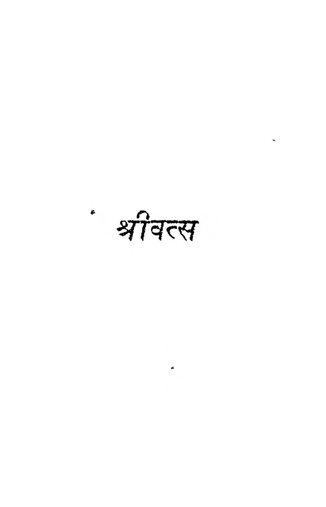 Book Image : श्रीवत्स  - Shreevats