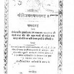 Shreevijayraghavkhand by तुलसीदास - Tulaseedas