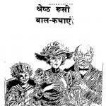Shreshtha Rusi Bal Kathaen by योगेन्द्र नागपाल - Yogendra Nagpal