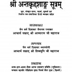 Shri Aantakriddashadg Sutram by आत्माराज जी महाराज - Atmaraj Ji Maharaj