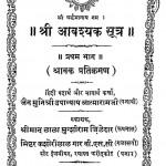 Shri Aavashyak Shutra Bhag - 1 by श्री आत्माराम जी - Sri Aatmaram Ji