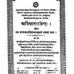 Shri Abhidhan Rajendra Bhag 1 by विजयराजेन्द्र सूरीश्वरजी - Vijayrajendra surishwarji