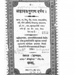 Shri Ashthadash Puran Darpan by पं ज्वालाप्रसाद जी मिश्र - Pt. Jwalaprasad Jee Mishra