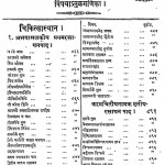 Shri Ath Charak Sanhita by रामप्रसाद - Ramprasad