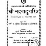 Shri Bhadrabahu Chritra by उदयलाल काशलीवाल - Udaylal Kashliwal