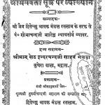 Shri Bhagavati Sutr Par Vyakhyan by पं. शोभाचंद्र जी भारिल्ल - Pt. Shobha Chandra JI Bharilla