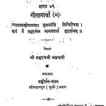 Shri Bhagawat Darshan Bhag - 76 by श्री प्रभुदत्त ब्रह्मचारी - Shri Prabhudutt Brahmachari