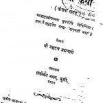 Shri Bhagawat Darshan Bhagavati Katha Bhag - 30 by श्री प्रभुदत्त ब्रह्मचारी - Shri Prabhudutt Brahmachari