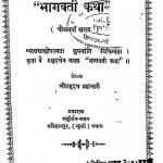 Shri Bhagawat Darshan Bhagavati Katha Bhag - 54  by श्रीप्रभुदत्तजी ब्रह्मचारी - Shree Prabhu Duttji Brhmachari