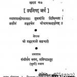 Shri Bhagawat Darshan Bhagavati Katha Bhag - 87  by श्री प्रभुदत्त ब्रह्मचारी - Shri Prabhudutt Brahmachari