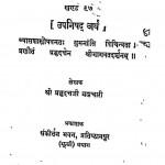 Shri Bhagawat Darshan Bhagavati Katha Bhag - 97  by श्री प्रभुदत्त ब्रह्मचारी - Shri Prabhudutt Brahmachari