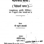 Shri Bhagwat Darshan Khand 35 by श्री प्रभुदत्त ब्रह्मचारी - Shri Prabhudutt Brahmachari