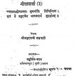 Shri Bhagwat Darshan Khand 71 by श्री प्रभुदत्त ब्रह्मचारी - Shri Prabhudutt Brahmachari