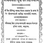 Shri Bhagwati Sutr Vyakhyan Part-20 by शोभाचन्द्रजी भारिल्ल - Shobhachandraji Bharill