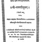 Shri Bhagwatisutram Bhag - 16 by कन्हैयालाल - Kanhaiyalal