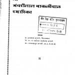 Shri Bhanvarilal Bakalibal Smarika by इन्द्रलाल शास्त्री विद्यालंकार - Indralal Shastri Vidyalankar
