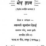 Shri Bhed Gyan Bhag 2 by ब्रह्मचारी मूलशंकर देसाई - Brahmchari Moolshankar Desai