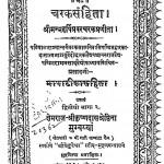 Shri Carak Samhita Bhag - 2 by रामप्रसाद - Ramprasad