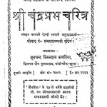 Shri Chandra Prabh Charitra by पं रूपनारायण पांडेय - Pt Roopnarayan Pandey