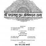 Shri Chandrabhanu Gupt - Abhinandan - Granth by विपिन बिहारी त्रिवेदी - Vipin Bihari Trivedi