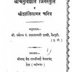 Shri Chaturvishati Jinstuti Shri Shantisagar Charitra by लालारामजी शास्त्री - Lalaramji Shastri