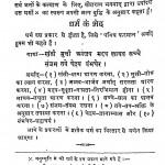 Shri Dharm Tattv Sangrah by अमोलक ऋषि - Amolaka R̥shi