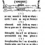 Shri Dharmasangrah Shravakachar by उदयलाल काशलीवाल - Udaylal Kashliwal